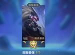 王者荣耀马超最强连招及玩法分享 马超S20上分打法推荐