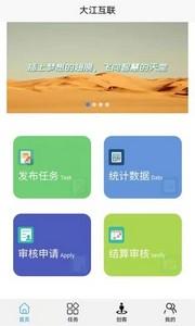 大江互联最新版