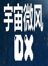 宇宙微风DX