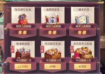三国志幻想大陆元宝怎么用 元宝利用方法详解