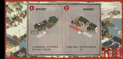 江南百景图改布局界面详解 改布局玩法指南