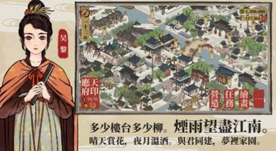 江南百景图怎么扩建城市 江南百景图扩建城市方法介绍
