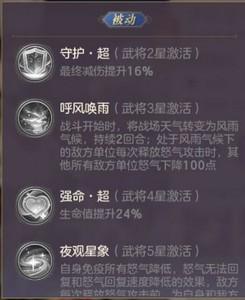 三国志幻想大陆突击型潜能用什么 突击型潜能推荐