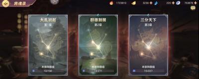 三国志幻想大陆将魂录玩法攻略 将魂录开图顺序推荐