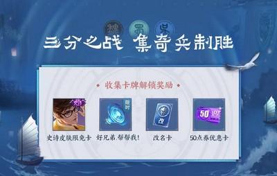王者荣耀三分之战活动指南 集奇兵制胜活动玩法详解