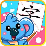 宝宝儿童学汉字