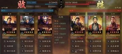 三国志战略版三皇队阵容搭配推荐 三皇队战法选择攻略