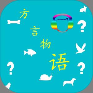 方言物语测试版