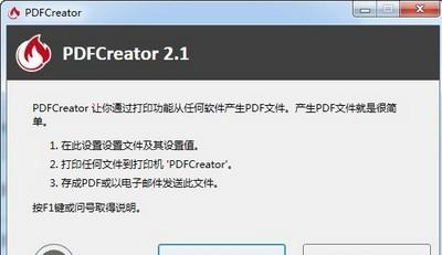 pdf打印软件(PDFCreator)1