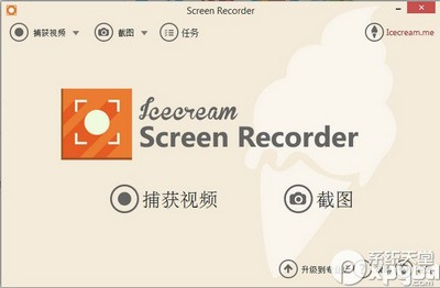 (屏幕录像软件)IceCream Screen Recorder中文版1