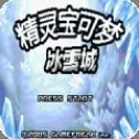 口袋妖怪冰雪城1.5最终版(悟饭)