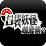 口袋妖怪超透黑2 2.5版(悟饭)