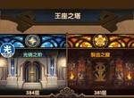 剑与远征耀光塔通关方法 耀光种族塔阵容及玩法解析