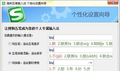 搜狗五笔输入法下载2017官方下载
