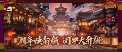 阴阳师全新式神百鬼弈降临 9月16日更新内容一览