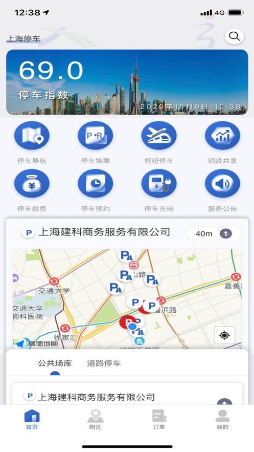 上海公共停车信息平台