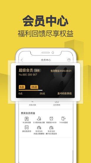 速8酒店app下载