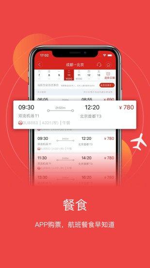 四川航空app下载