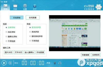 ev录屏软件官方免费版1