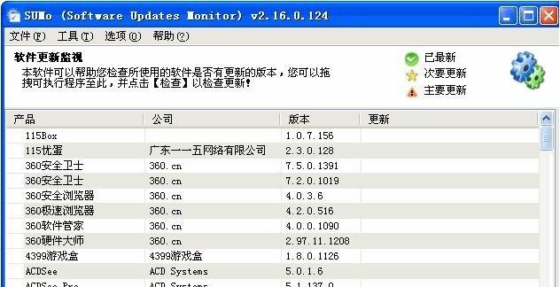软件更新升级大师(SUMo)1