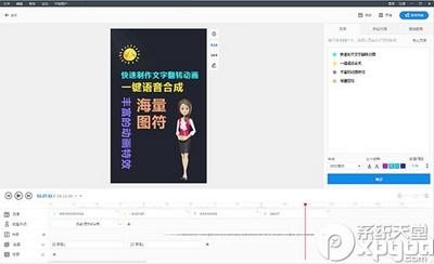 万彩字影大师软件1