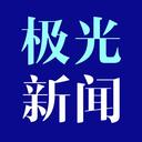 黑龙江极光新闻客户端