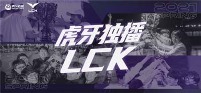 虎牙独播LCK:护国神牛主宰赛场 HLE鏖战三局击败AF拿下关键胜利