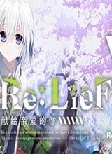 Re:LieF ~献给亲爱的你~