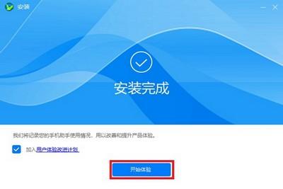 华为手机助手pc版5