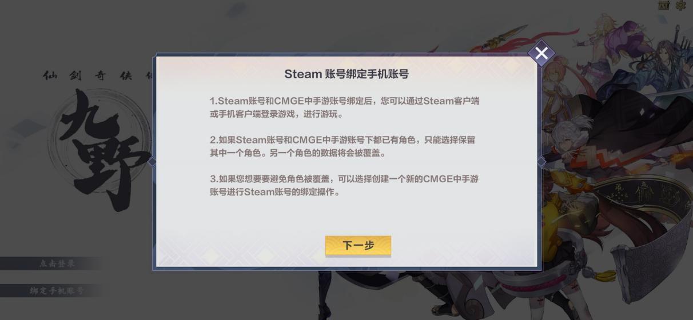 仙剑奇侠传九野steam账号通服操作流程分享