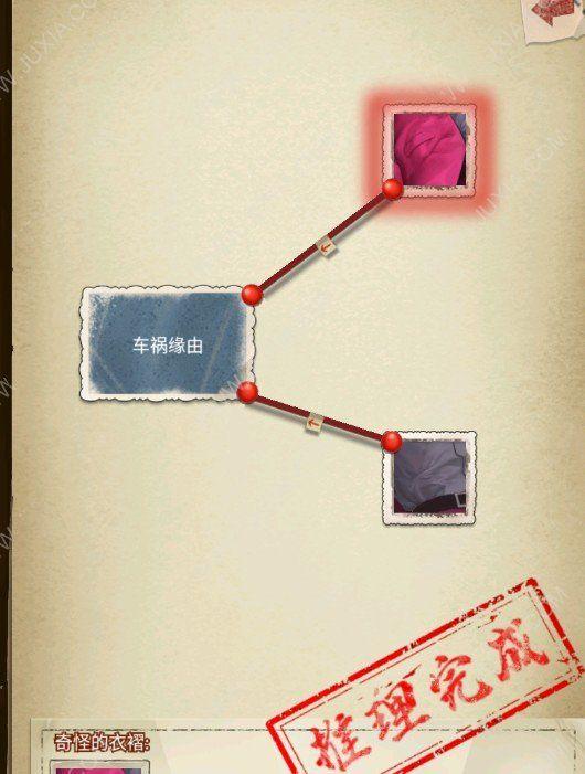 隐秘的原罪4第一章如何通关 第一关通关图文流程详解