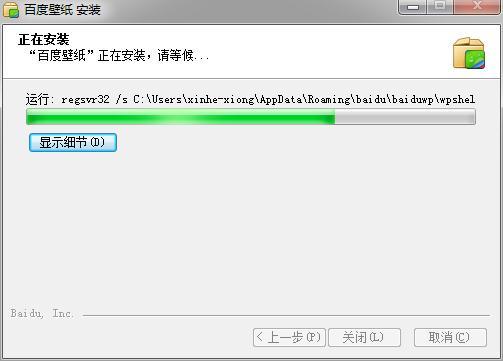 百度壁纸 v4.0.0.14