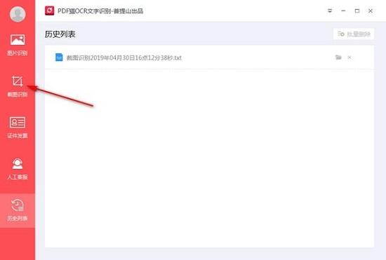 PDF猫OCR文字识别2